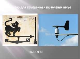 Прибор для измерения направления ветра ФЛЮГЕР