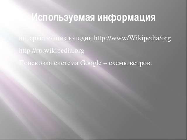 Используемая информация интернет-энциклопедия http://www/Wikipedia/org http./...