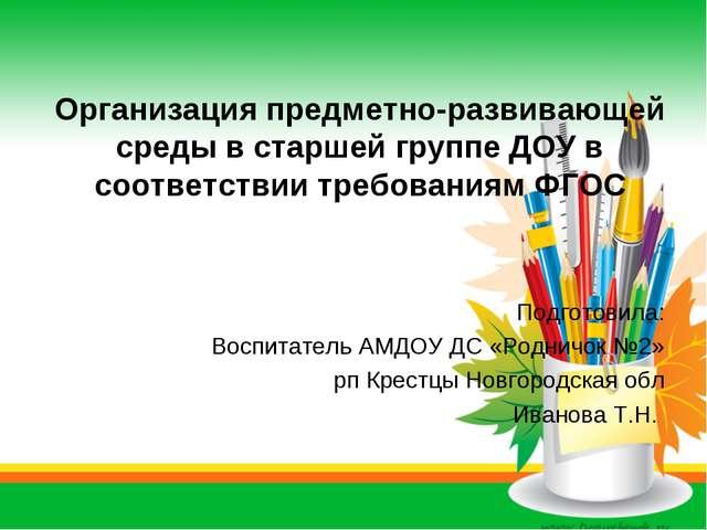 fgos-v-dou-prezentatsiya-predmetno-prostranstvennaya-sreda