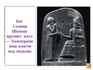 Бог Солнца Шамаш вручает жезл — Хаммурапи знак власти над людьми.