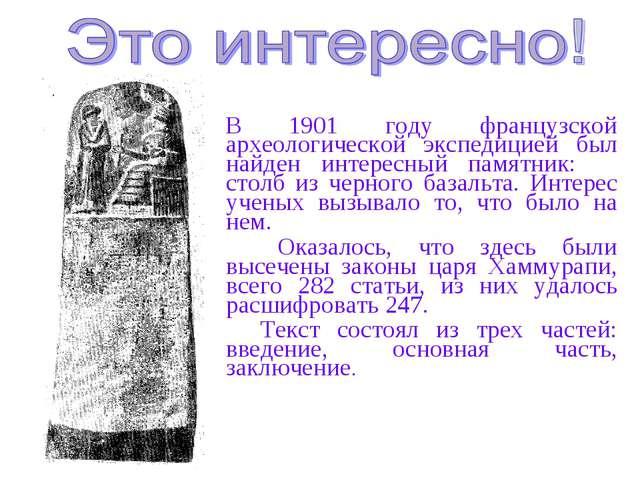 В 1901 году французской археологической экспедицией был найден интересный п...