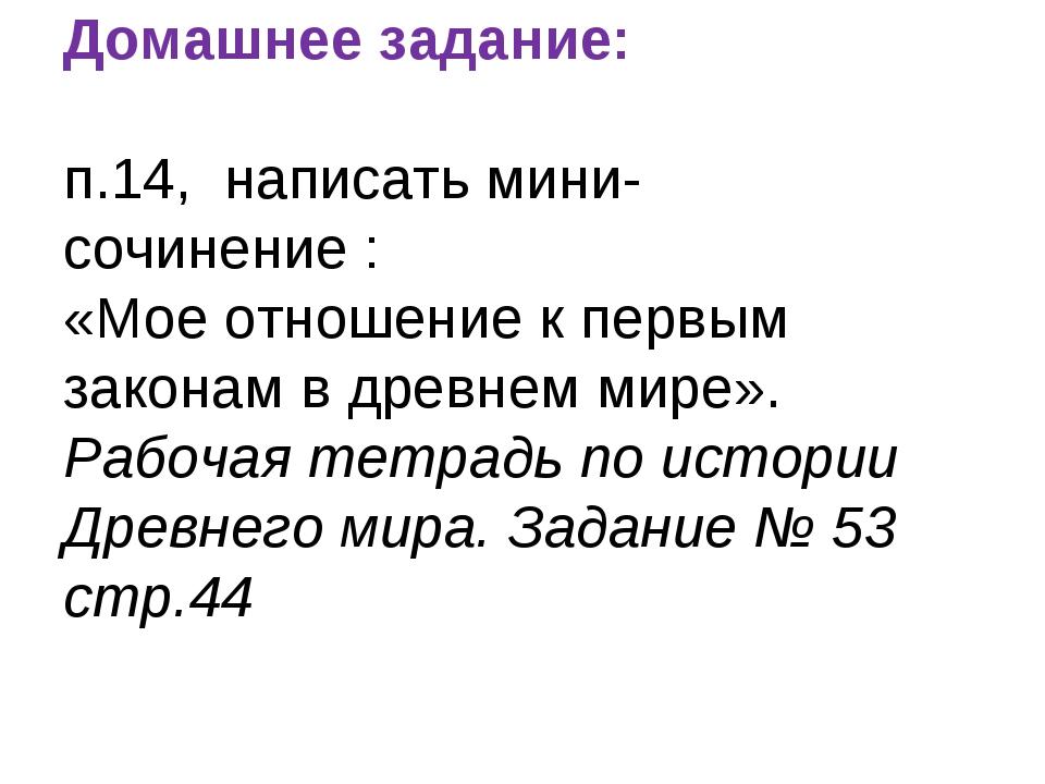 Домашнее задание: п.14, написать мини- сочинение : «Мое отношение к первым з...