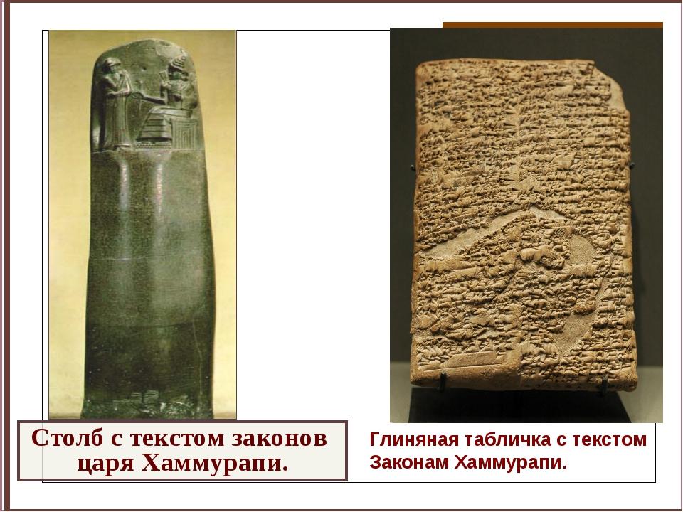 вавилонский царь хаммурапи и его законы контрольная парфюмы