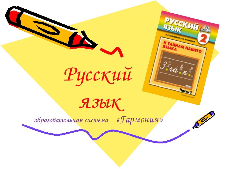 Русский язык образовательная система «Гармония»