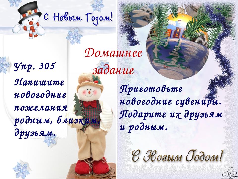 Домашнее задание Упр. 305 Напишите новогодние пожелания родным, близким, друз...