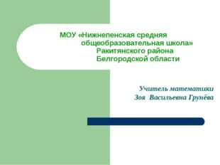МОУ «Нижнепенская средняя общеобразовательная школа» Ракитянского района Белг