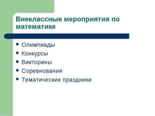 Внеклассные мероприятия по математике Олимпиады Конкурсы Викторины Соревнован