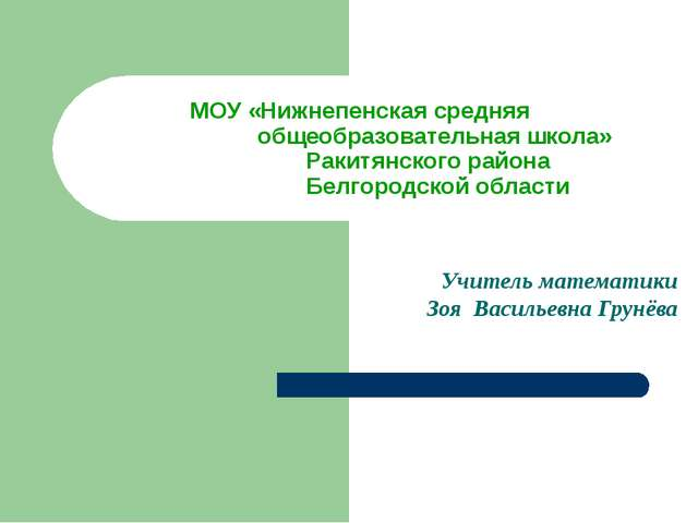 МОУ «Нижнепенская средняя общеобразовательная школа» Ракитянского района Белг...