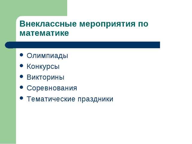 Внеклассные мероприятия по математике Олимпиады Конкурсы Викторины Соревнован...