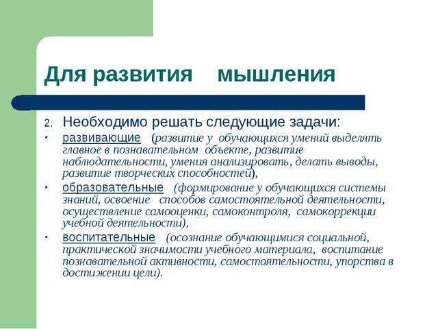 Для развития мышления Необходимо решать следующие задачи: развивающие (развит...