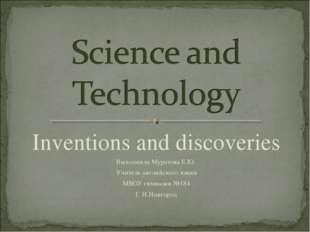 Inventions and discoveries Выполнила Муратова Е.Ю. Учитель английского языка