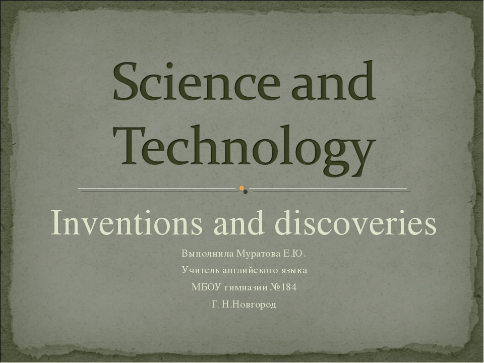 Inventions and discoveries Выполнила Муратова Е.Ю. Учитель английского языка...