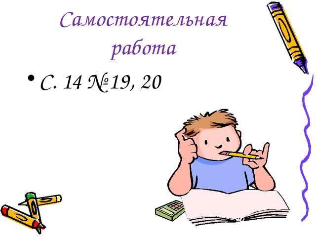 Самостоятельная работа С. 14 № 19, 20