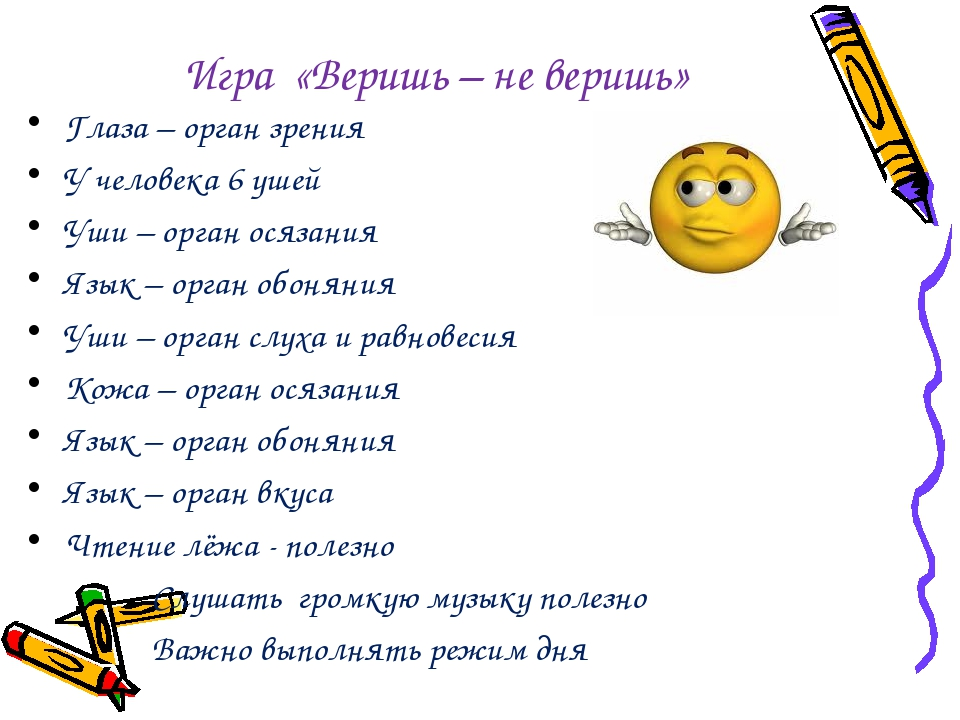 Игра «Веришь – не веришь» Глаза – орган зрения У человека 6 ушей Уши – орган...