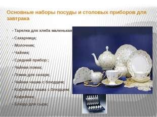 Основные наборы посуды и столовых приборов для завтрака - Тарелка для хлеба м