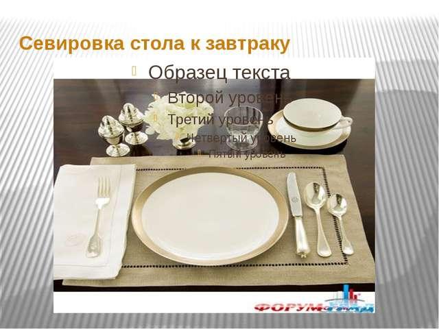 Севировка стола к завтраку