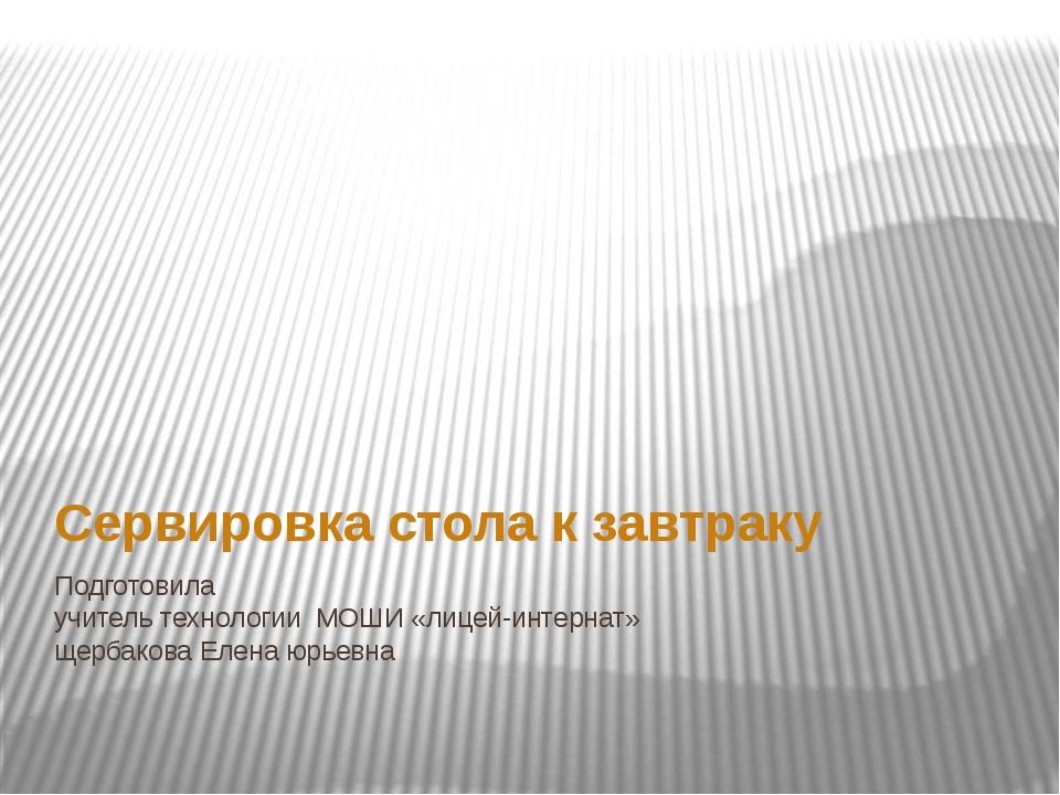 Подготовила учитель технологии МОШИ «лицей-интернат» щербакова Елена юрьевна...