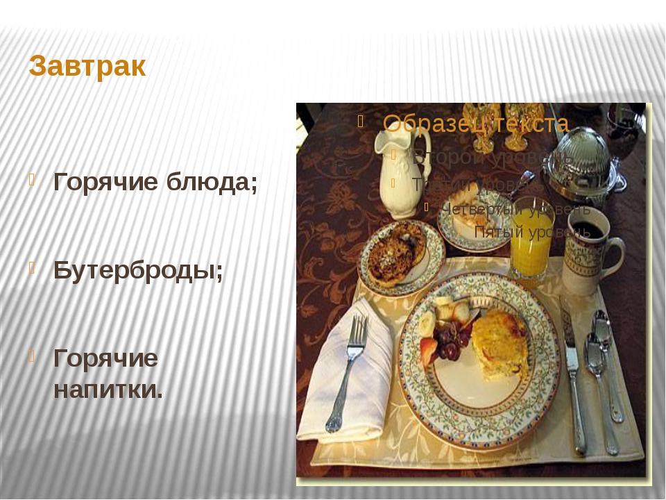 Завтрак Горячие блюда; Бутерброды; Горячие напитки.