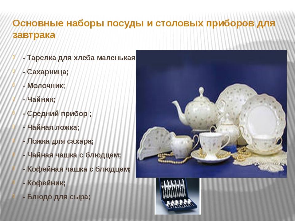 Основные наборы посуды и столовых приборов для завтрака - Тарелка для хлеба м...