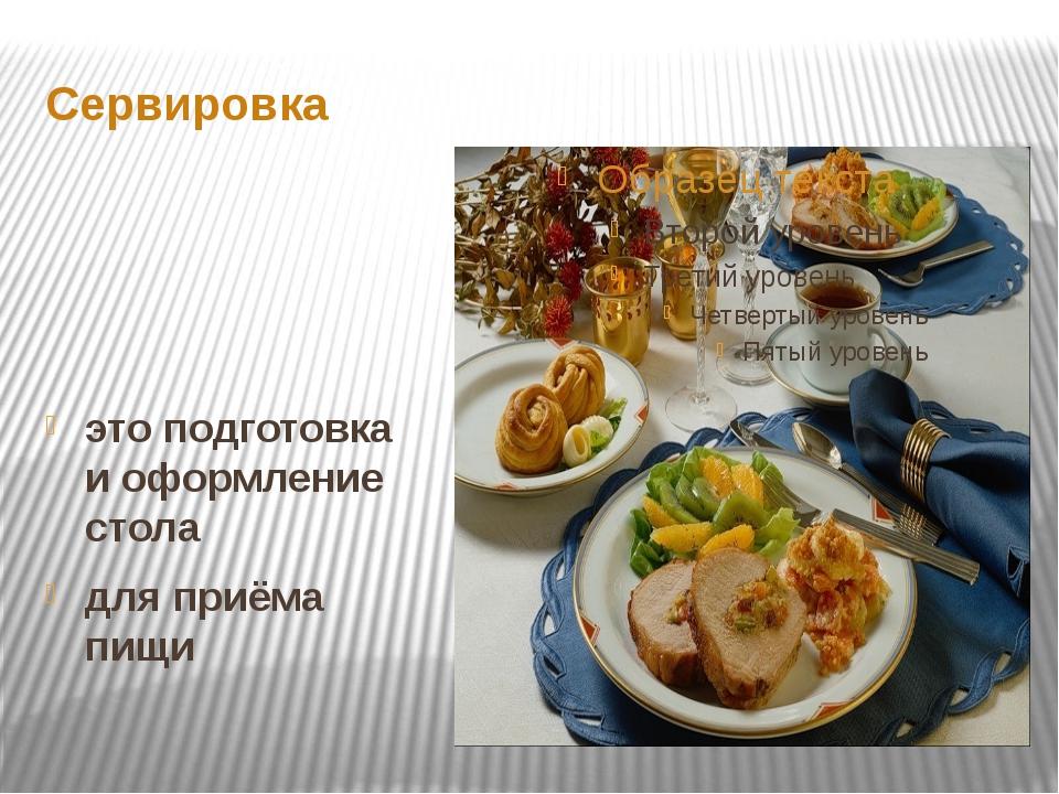 Сервировка это подготовка и оформление стола для приёма пищи