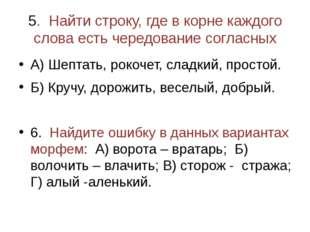 5. Найти строку, где в корне каждого слова есть чередование согласных А) Шепт