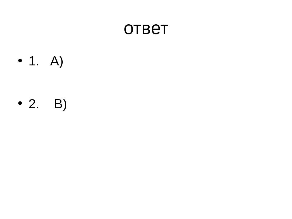 ответ 1. А) 2. В)