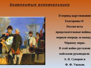 В период царствования Екатерины II Россия вела продолжительные войны, в перву