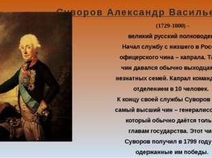 (1729-1800) - великий русский полководец. Начал службу с низшего в России оф