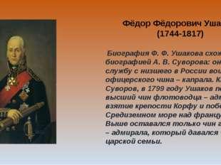 Фёдор Фёдорович Ушаков (1744-1817) Биография Ф. Ф. Ушакова схожа с биографией