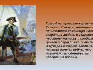 Командуя огромными армиями, Ушаков и Суворов, начавшие путь от младшего коман