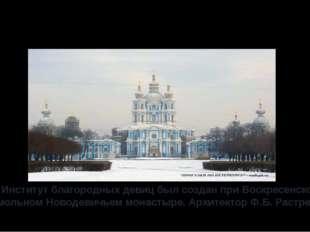 В соответствии с указом императрицы Екатерины II были открыты различные учебн