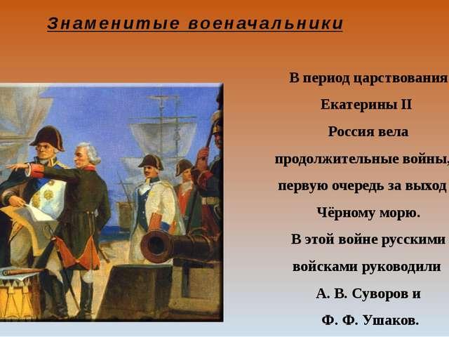 В период царствования Екатерины II Россия вела продолжительные войны, в перву...