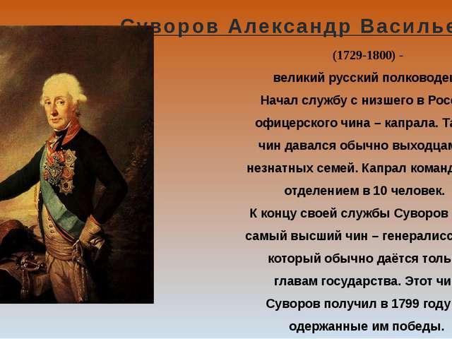 (1729-1800) - великий русский полководец. Начал службу с низшего в России оф...