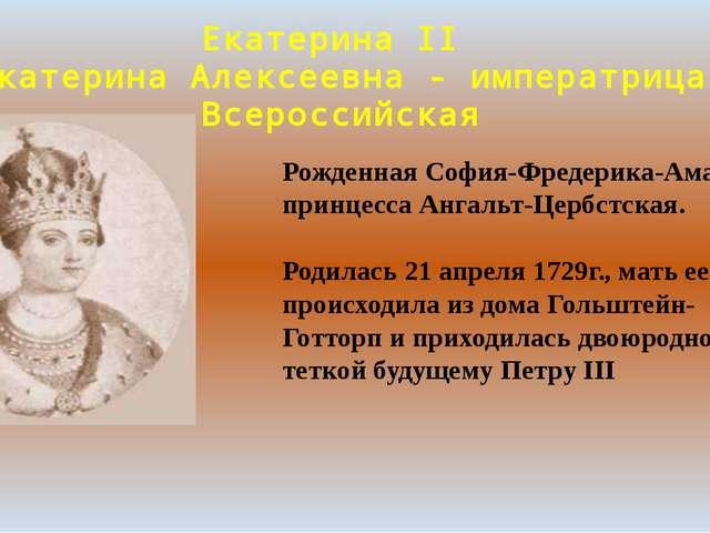 Екатерина II Екатерина Алексеевна - императрица Всероссийская Рожденная София...