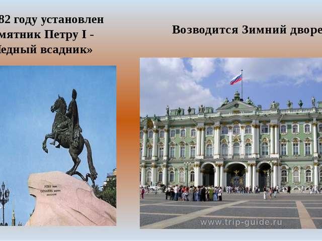 """В 1782 году установлен памятник Петру I - """"Медный всадник» Возводится Зимний..."""