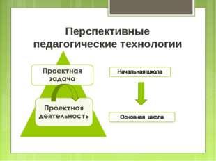 Перспективные педагогические технологии