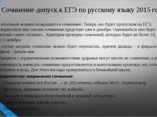 Сочинение-допуск к ЕГЭ по русскому языку 2015 года В итоговый экзамен возвращ