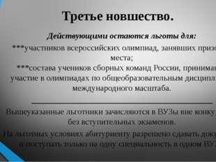 Третье новшество. Действующими остаются льготы для: ***участников всероссийск
