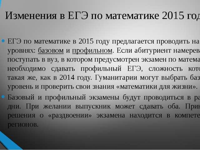 Изменения в ЕГЭ по математике 2015 года ЕГЭ по математике в 2015 году предлаг...