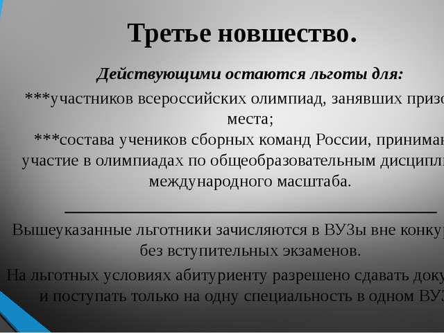 Третье новшество. Действующими остаются льготы для: ***участников всероссийск...