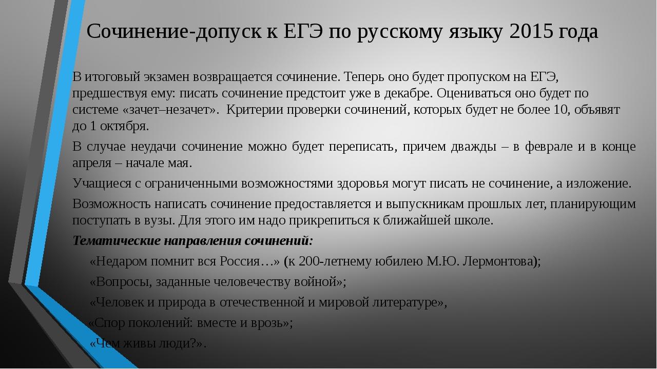 Сочинение-допуск к ЕГЭ по русскому языку 2015 года В итоговый экзамен возвращ...