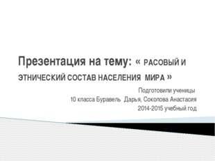 Подготовили ученицы 10 класса Буравель Дарья, Соколова Анастасия 2014-2015 уч