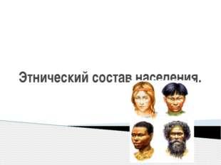 Этнический состав населения.