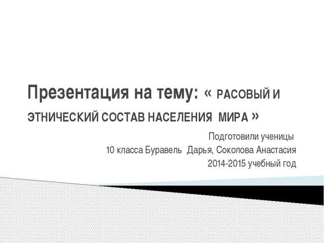 Подготовили ученицы 10 класса Буравель Дарья, Соколова Анастасия 2014-2015 уч...