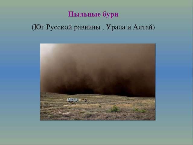 Пыльные бури (Юг Русской равнины , Урала и Алтай)