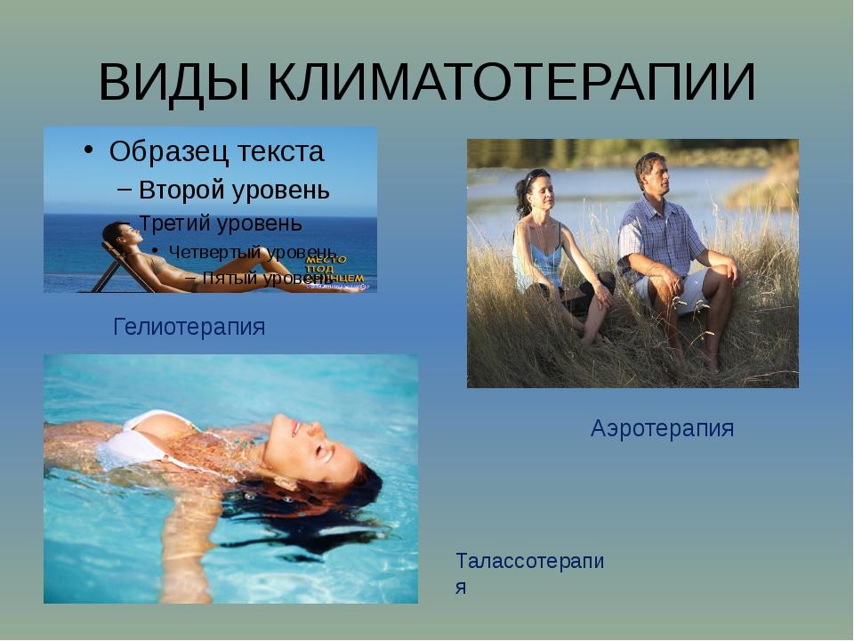 ВИДЫ КЛИМАТОТЕРАПИИ Гелиотерапия Аэротерапия Талассотерапия