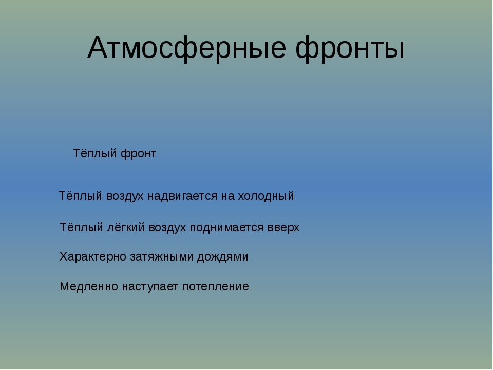 Атмосферные фронты Тёплый фронт Тёплый воздух надвигается на холодный Тёплый...