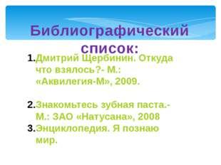 Библиографический список: Дмитрий Щербинин. Откуда что взялось?- М.: «Аквилег