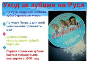 Уход за зубами на Руси На Руси издревле чистили зубы березовым углем По указу