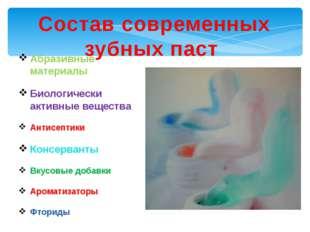 Состав современных зубных паст Абразивные материалы Биологически активные вещ